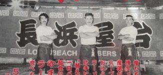 「やまちゃん」長浜屋台の味を家で食べれる美味しいラーメン【福岡市】