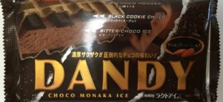 「DANDY(ダンディー)」チョコたっぷりでザクザクしたモナカアイス【ラクトアイス】