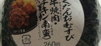 「ばくだんおむすび(牛焼肉・チキン南蛮)」ボリュームのあるおにぎり【セブンイレブン】