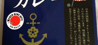 「海軍さんのカレー 」広島のお土産