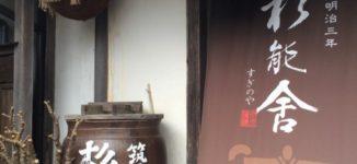 「杉能舎」糸島の日本酒が試飲できて、地ビールやパン屋や牡蠣小屋がある酒蔵【福岡市西区】