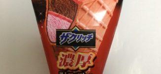 「ザクリッチ 濃厚 ストロベリー&ベルギーチョコ」ストロベリーチョコ味の濃いアイスクリーム【ロッテ】