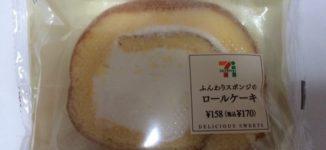 「ふんわりスポンジのロールケーキ」ふわふわで甘くて美味しいコンビニスイーツ【セブンイレブン】