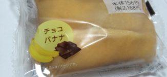 「もっちりしたクレープ(チョコバナナ)」コンビニスイーツ【ファミリーマート】