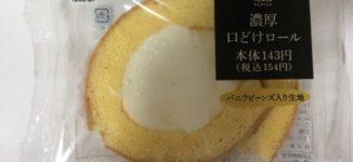 「濃厚口どけロール」ファミマのロールケーキ【ファミリーマート】