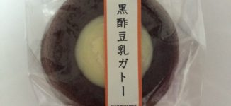 「黒酢豆乳ガトー」黒酢を使ったガトーショコラのお菓子【福岡県大川市】