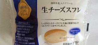 「生チーズスフレ」ローソンの美味しいスイーツ【山崎製パン】
