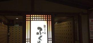 「ふくの湯 早良店」小田部の岩盤浴もある安いスーパー銭湯【福岡市早良区】