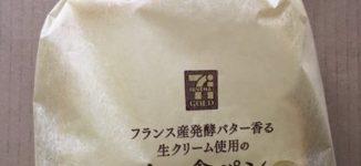 「金の食パン」セブンの高級食パン【セブンイレブン】