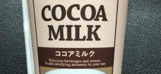 「ココアミルク」セブンの安くて美味しい甘〜いココアドリンク【セブンイレブン】