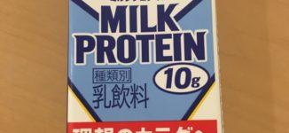 「ザバス ミルクプロテイン」牛乳を飲んでプロテイン摂取!理想の体へ!